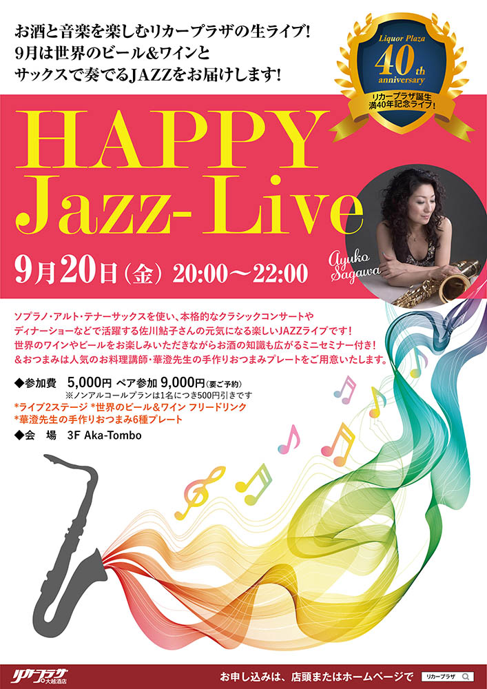 9月20日(金)HAPPY Jazz-Live